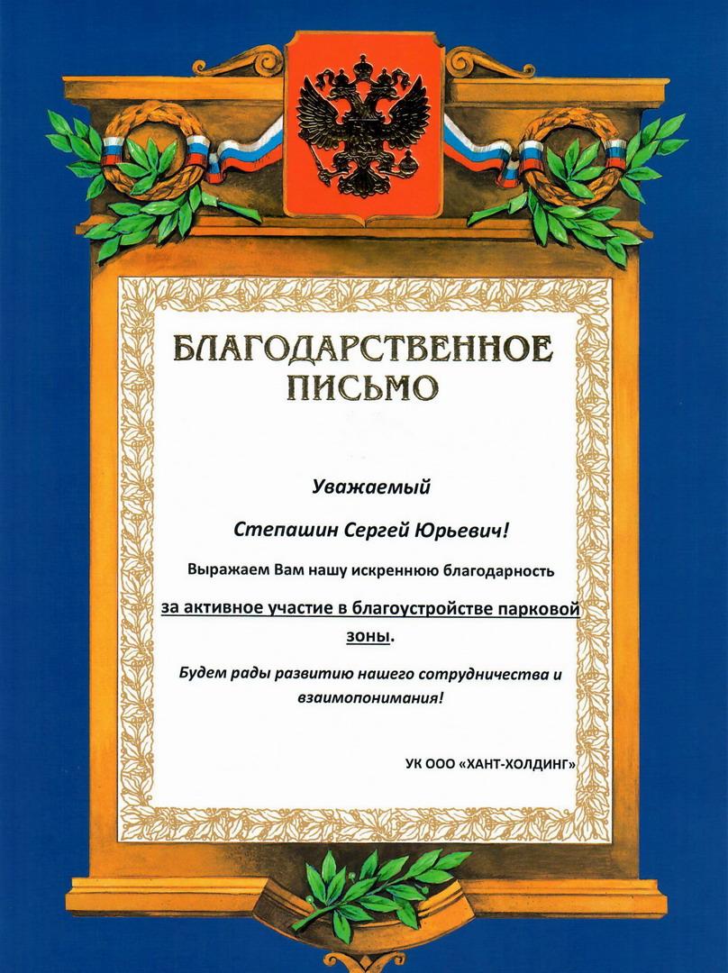 Степашин Сергей Юрьевич