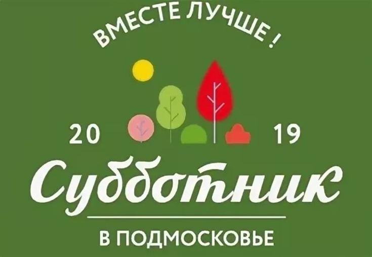subbotnik-2019
