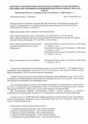 Протокол счетной комиссии