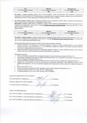 Протокол общего собрания собственников МКД