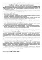 Уведомление о проведении внеочередного общего собрания собственников помещений МКД