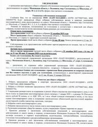 Уведомление о проведении общего собрания собственников помещений МКД